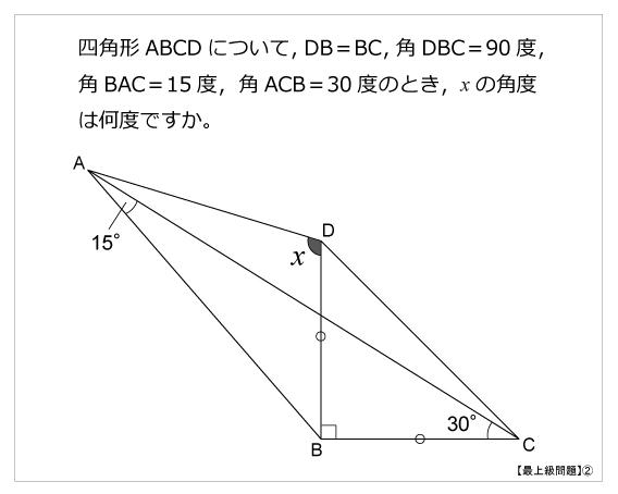 最上級問題02