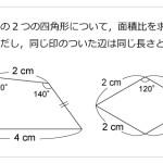 ④ 面積比の問題