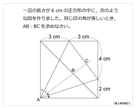 最上級問題07