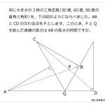 ⑩ 三角定規の問題