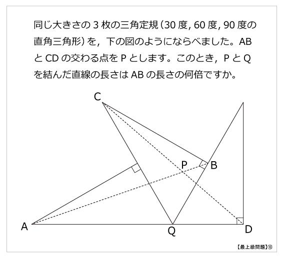 最上級問題10