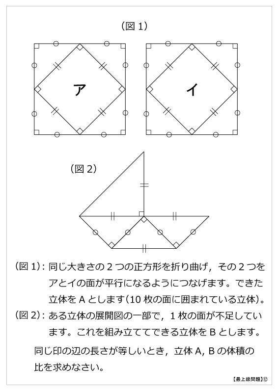 最上級問題12