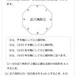 ⑬ 正八角形の問題