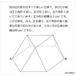 ⑮ 立方八面体の半分