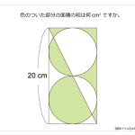 第6問 長方形と内接円