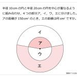 第31問 二重の円と面積