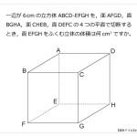 第32問 立方体を切断する