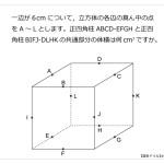 第33問 立方体の共通部分