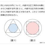 第34問 内接円の面積比