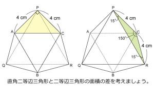 図形ドリルヒント36