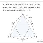 第36問 正三角形と直角二等辺三角形