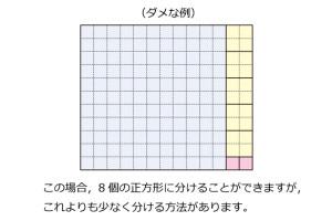 図形ドリルヒント37