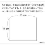 第37問 正方形の分割