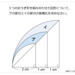 第40問 おうぎ形と面積比