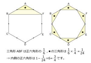 図形ドリル43