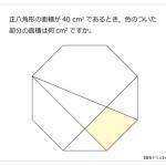 第46問 正八角形