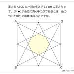 第47問 正方形と正八角形