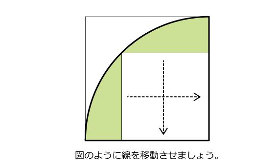 図形ドリルヒント48