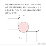 第49問 正方形の平行移動