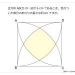 第51問 正方形とおうぎ形