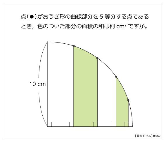 52m-01