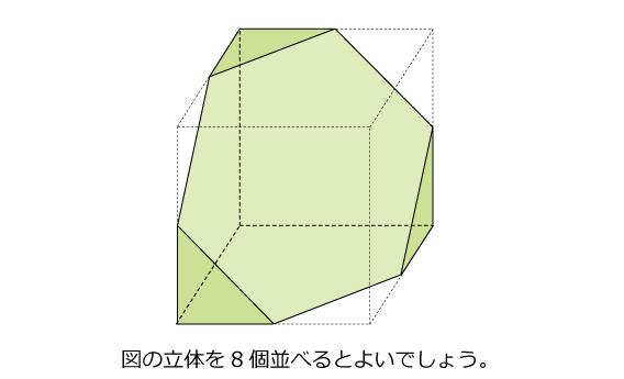 図形ドリルヒント55