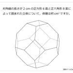 第55問 正六角形と正方形