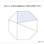 第63問 正八角形