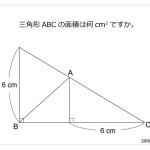 第67問 等積変形の利用