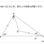 第68問 難角問題