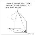 第69問 立方体と正四角すい