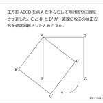 第71問 正方形の回転移動
