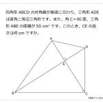 第72問 直角三角形の相似