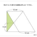 第78問 三角形の等積変形