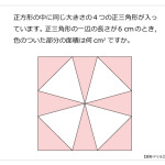 第80問 正方形と正三角形