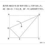第83問 長方形の折り返し