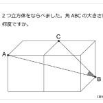 第84問 立体にできる角度