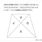第86問 台形の面積比