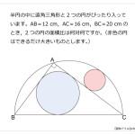 第87問 半円と三角形と内接円