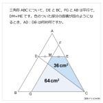第90問 台形と平行四辺形