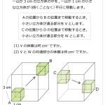 ⑧ 立方体の平行移動