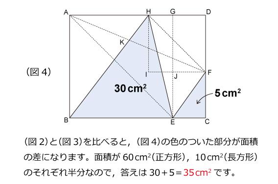 算数オリンピック(2008年)ファイナル解説05