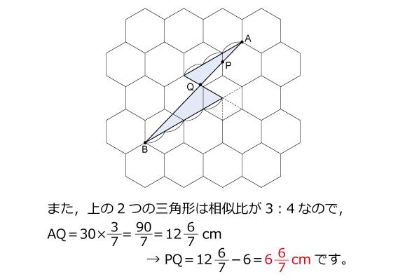 筑波大附属駒場中(2014年)解説02