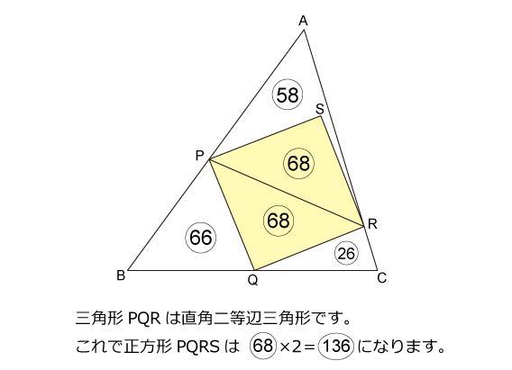 算数オリンピック(2000年)ファイナル解説02