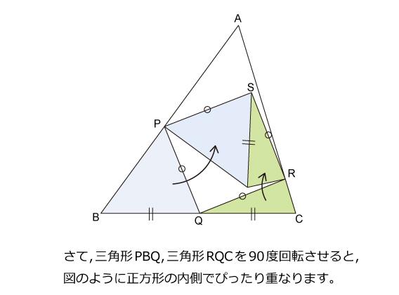 算数オリンピック(2000年)ファイナル解説03