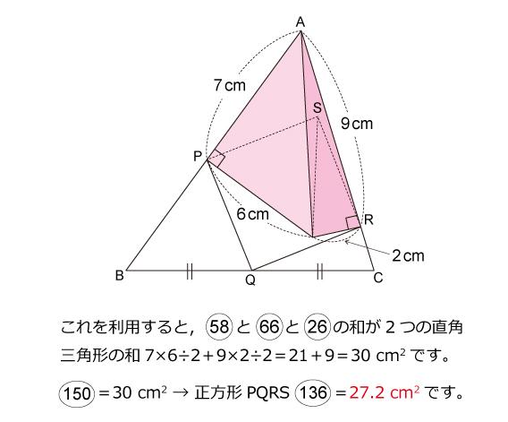 算数オリンピック(2000年)ファイナル解説04