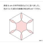 第101問 正六角形と半円