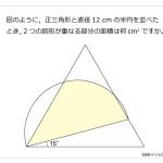 第102問 正三角形との共通部分