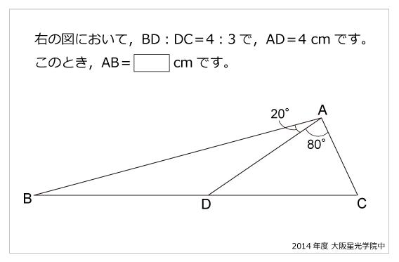 大阪星光学院中(2014年)