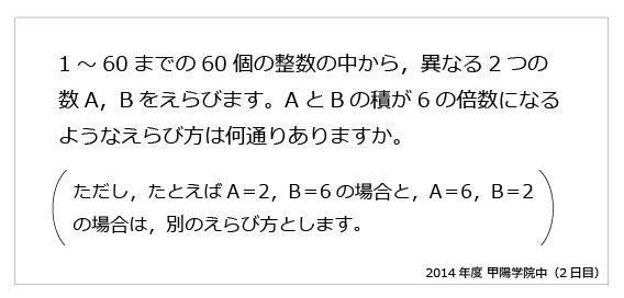 甲陽学院中-2日目(2014年)解説01